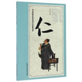 中华民族优秀传统文化故事读本 仁