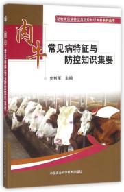 肉牛常见病特征与防控知识集要