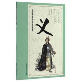 中华民族优秀传统文化故事读本  义