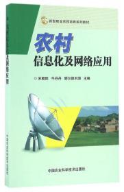 农村信息化及网络应用