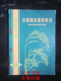1972年一版一印:植保手册(一) 水稻病虫害的防治 【有毛主席语录】【后有20页彩图】