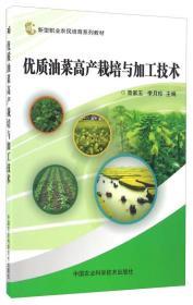 优质油菜高产栽培与加工技术/新型职业农民培育系列教材