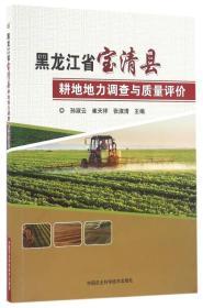(可发货)黑龙江省宝清县耕地地力调查与质量评价