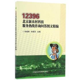 12396北京新农村科技服务热线咨询问答图文精编