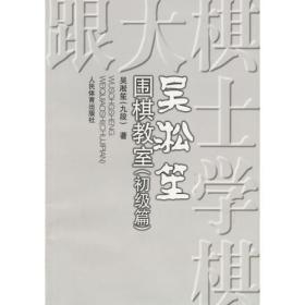 吴淞笙围棋教室(初级篇)