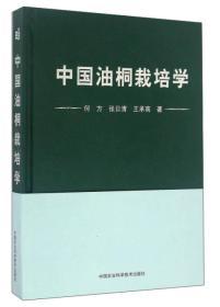 中国油桐栽培学