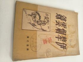 伊犁烟云录 民国 1937年初版