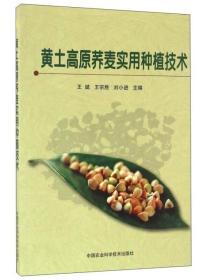 黄土高原荞麦实用种植技术