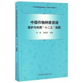 """9787511627261-hs-中国作物种质资源保护与利用""""十二五""""进展"""