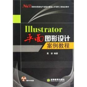 Illustrator平面图形设计案例教程(附光盘)