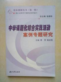 中学课题化综合实践活动案例专题研究