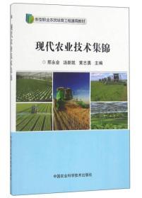 现代农业技术集锦/新型职业农民培育工程通用教材