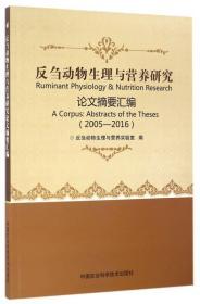 反刍动物生理与营养研究论文摘要汇编(2005-2016)