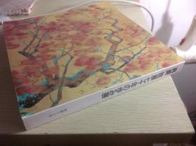 再兴日本美术院  院展七十年的步伐  ,后半部文字部分更有价值哦