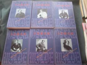 王尔德全集(全六册)