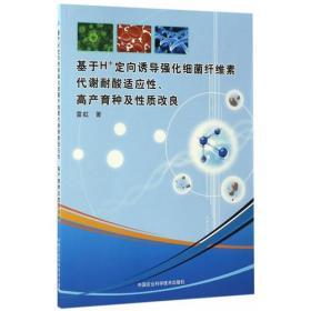 基于H+定向诱导强化细菌纤维素代谢耐酸适应性、高产育种及性质改良