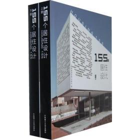 155个居住设计(景观与建筑设计系列)