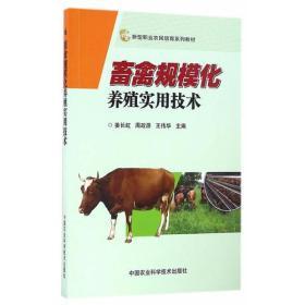 畜禽规模化养殖实用技术