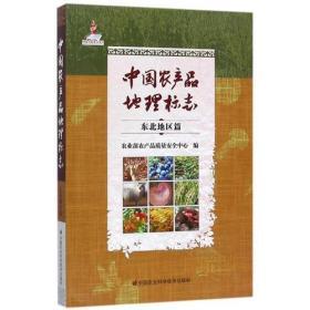中国农产品地理标志 东北地区篇