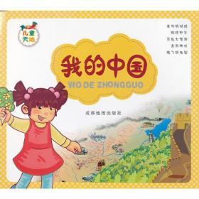 儿童天地—我的中国