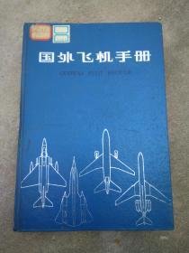 国外飞机手册