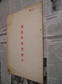 宪法研究资料(四)