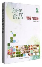 绿色食品理论与实践陈兆云 主编