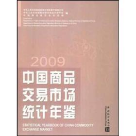 中国商品交易市场统计年鉴2009
