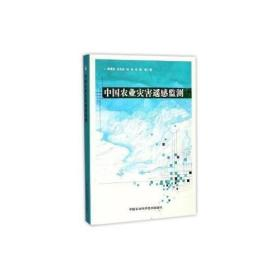 中国农业灾害遥感监测