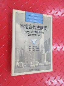 香港合约法纲要