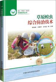草原蝗虫综合防治技术/牧区 半牧区 草牧业科普系列丛书