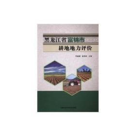 黑龙江省富锦市耕地地力评价