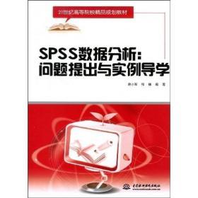 SPSS数据分析·问题提出与实例导学/21世纪高等院校精品规划教材
