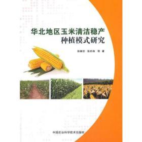 华北地区玉米清洁稳定种植模式研究