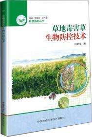 草地毒害草生物防控技术