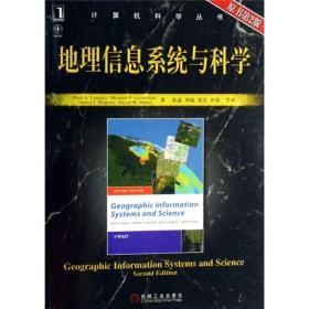 地理信息系统与科学原书第二2版 (美)隆里 机械工业出版社 9787111206361
