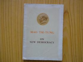 毛泽东新民主主义论(英文版)