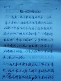 邓文兴手稿;随州擂鼓墩游记