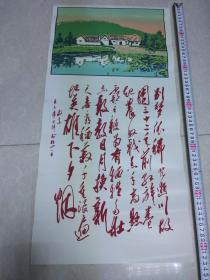 年画   毛泽东故居绒面木刻凹凸 年画【2张合售】  尺寸64cm 31cm