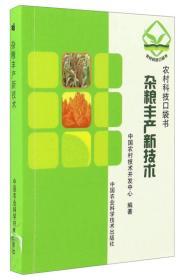 农村科技口袋书:杂粮丰产新技术