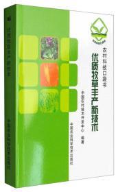农村科技口袋书:优质牧草丰产新技术