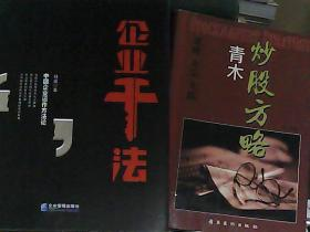 企业干法 (签名本 精装)