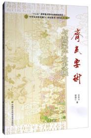 中华农圣贾思勰与《齐民要术》研究丛书:《齐民要术》与蔬菜产业发展