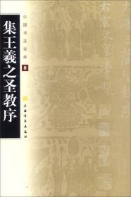 中国书法宝库8:集王羲之圣教序.