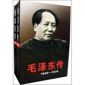 毛泽东传:1949-1976   上下册