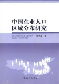 中国在业人口区域分布研究