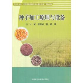 种子加工原理与设备