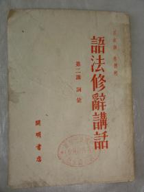 语法修辞讲话(第二讲)词汇 吕叔湘 朱德熙   开明书店1951年版