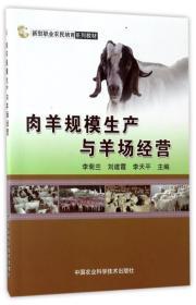 肉羊规模生产与羊场经营/新型职业农民培育系列教材