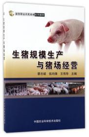 生猪规模生产与猪场经营/新型职业农民培育系列教材
